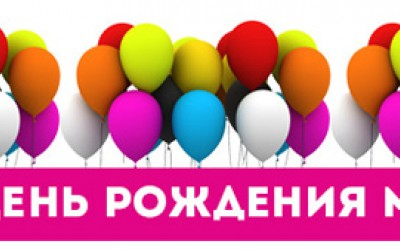 Я поздравляю любимый магазин с днем рождения!