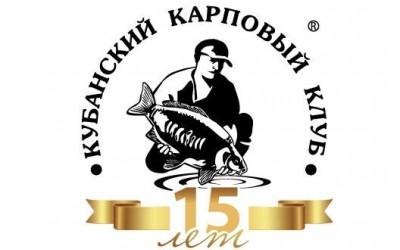 ККК 15лет
